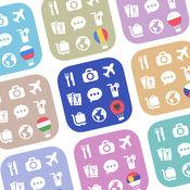 解锁12种中欧和东欧语言500张学习咭和片语(旅游)