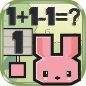 数学动物园 - 算术训练游戏