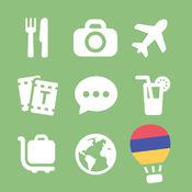 LETS旅游亚美尼亚会话指南-亚美尼亚语短句攻略