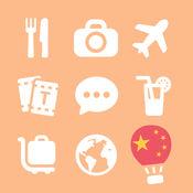 LETS旅游中国北京会话指南-中文(普通话)短句攻略