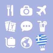 LETS旅游希腊雅典会话指南-希腊语短句攻略 5.6.0