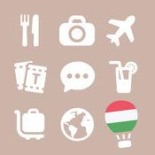 LETS旅游匈牙利布逹佩斯会话指南-匈牙利语短句攻略