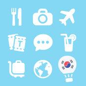 LETS旅游韩国首尔会话指南-韩语短句攻略 5.7.2