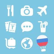 LETS旅游俄罗斯莫斯科会话指南-俄语短句攻略