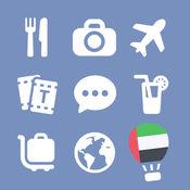 LETS旅游海湾阿联酋会话指南-海湾阿拉伯语短句攻略 5.6.0