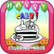 快乐蛋糕着色书:免费为幼儿和孩子们! 1