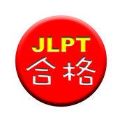 Goukaku[对于日本汉字JLPT(N1,N2,N3,N4,N5)培训APP]