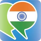 印地语短语手册 - 轻松游印度 3.2.0