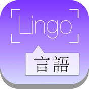 LingoCam: 即时翻译器和词典 2.0.1