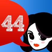 LINGOPAL 44 - 多语种会话短语集