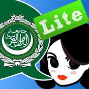 Lingopal 阿拉伯语 LITE - 会话短语集