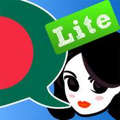 Lingopal 孟加拉语 LITE - 会话短语集