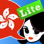 Lingopal 粤语 LITE - 会话短语集