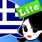 Lingopal 希腊语 LITE - 会话短语集
