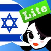 Lingopal 希伯来语 LITE - 会话短语集