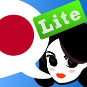 Lingopal 日语 - 会话短语集 1.9.4