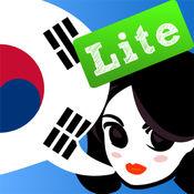 Lingopal 韩语 Lite - 会话短语集