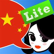 Lingopal 国语 LITE - 会话短语集
