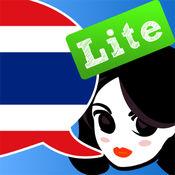 Lingopal 泰语 LITE - 会话短语集 1.9.4