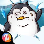 企鹅哪里逃