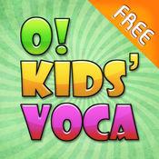 亲子美语世界 - Kids' Vocab HD Free ™