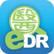 EDR 醫德網 3.0.0