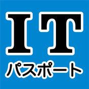 ITパスポート 試験対策 過去問題集 1.0.1