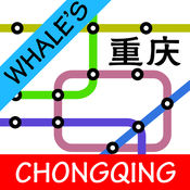 鲸重庆地铁地图离线交通指南 1.6