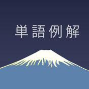 JLPT N1 日语一级单词例解练习 Lite 1.6