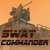 特警指挥官的战力 - 酷枪射击动作游戏