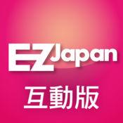 EZ Japan 流行日語會話誌電子互動版 4.9