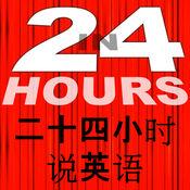 二十四小时学习说英语 学习英语 说英语