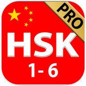 HSK 1 – 6 级汉语水平考试词汇表卡片&单词复习测试普通话