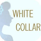 WHITE COLLAR白领时装 1.2.0