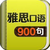 雅思口语900句HD...