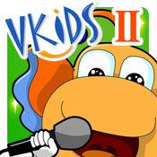 VKIDS 歌曲Ⅱ