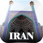世界遗产在伊朗