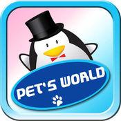宠物世界:皮卡丘...