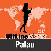 帛琉 离线地图和旅行指南