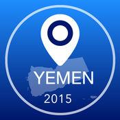 也门离线地图+城市指南导航,景点和运输 2.5