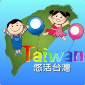 YOHO Taiwan 悠活台灣 1.7
