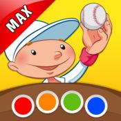 填色本 - 体育 MAX