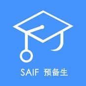 SAIF预备生 1.3