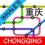 重庆地铁地图免费 1