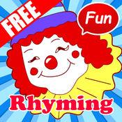 Rhyming Words: 英语词汇技能
