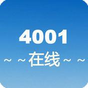 4001在线