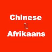 南非荷兰语翻译,南非荷兰文翻译,南非荷兰语辞典,南非荷兰文辞典