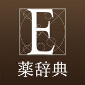 EPIONE薬辞典 1