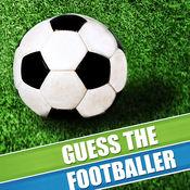足球运动员测验猜 - 足球花絮
