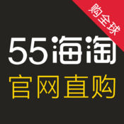 55海淘国际版-海外官网原价直购 1.2